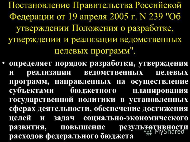 Постановление Правительства Российской Федерации от 19 апреля 2005 г. N 239