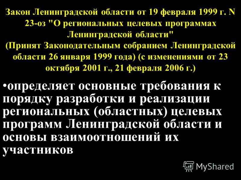Закон Ленинградской области от 19 февраля 1999 г. N 23-оз