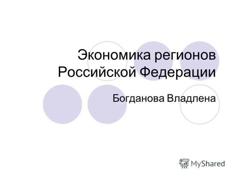 Экономика регионов Российской Федерации Богданова Владлена