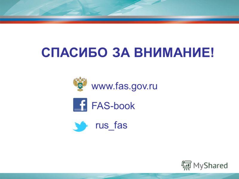 www.fas.gov.ru FAS-book rus_fas СПАСИБО ЗА ВНИМАНИЕ!