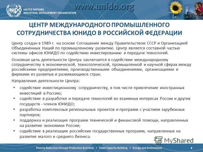 44 Центр создан в 1989 г. на основе Соглашения между Правительством СССР и Организацией Объединенных Наций по промышленному развитию. Центр является составной частью системы офисов ЮНИДО по содействию инвестированию и передаче технологий. Основная це