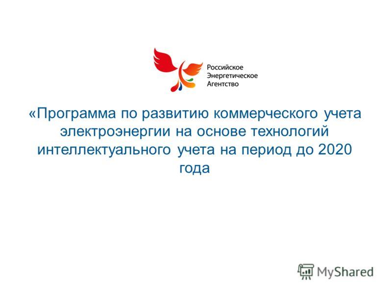 «Программа по развитию коммерческого учета электроэнергии на основе технологий интеллектуального учета на период до 2020 года