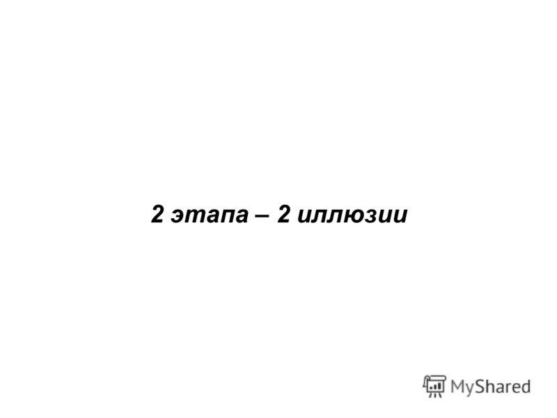 2 этапа – 2 иллюзии