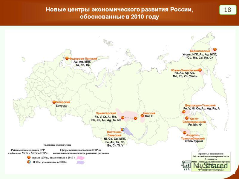 Новые центры экономического развития России, обоснованные в 2010 году 18