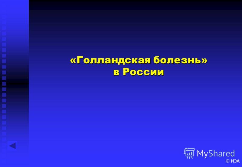 © ИЭА «Голландская болезнь» в России