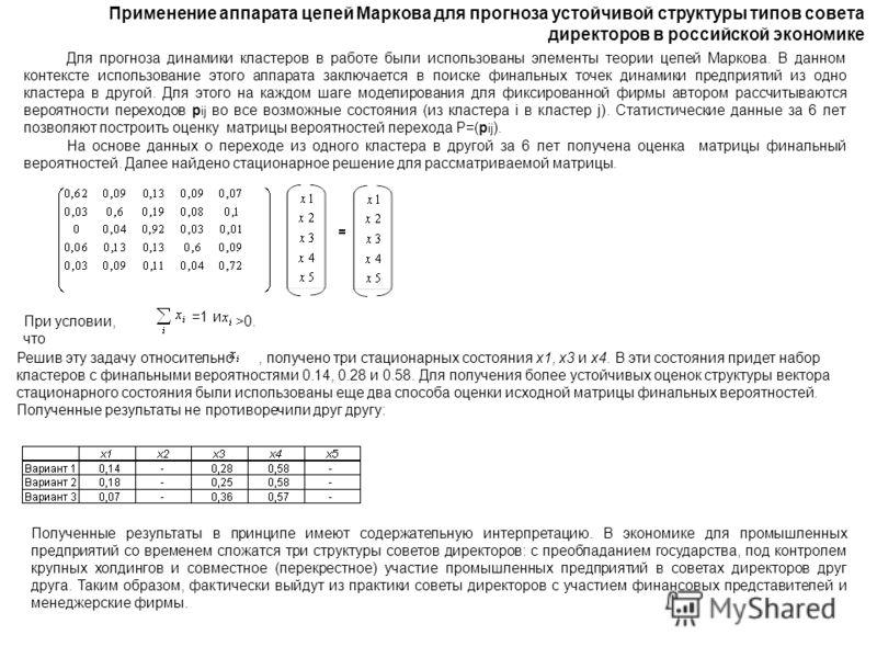 Применение аппарата цепей Маркова для прогноза устойчивой структуры типов совета директоров в российской экономике При условии, что =1 и >0. Для прогноза динамики кластеров в работе были использованы элементы теории цепей Маркова. В данном контексте