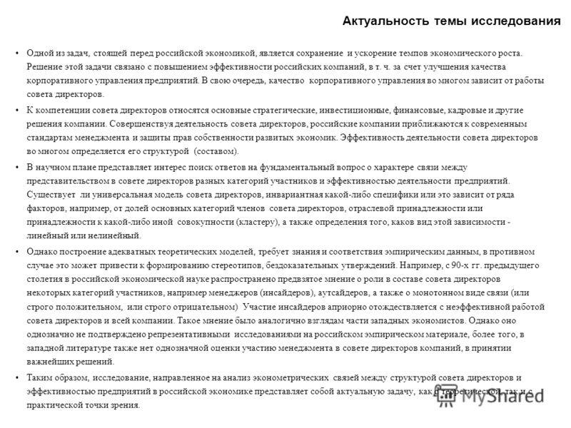 Актуальность темы исследования Одной из задач, стоящей перед российской экономикой, является сохранение и ускорение темпов экономического роста. Решение этой задачи связано с повышением эффективности российских компаний, в т. ч. за счет улучшения кач