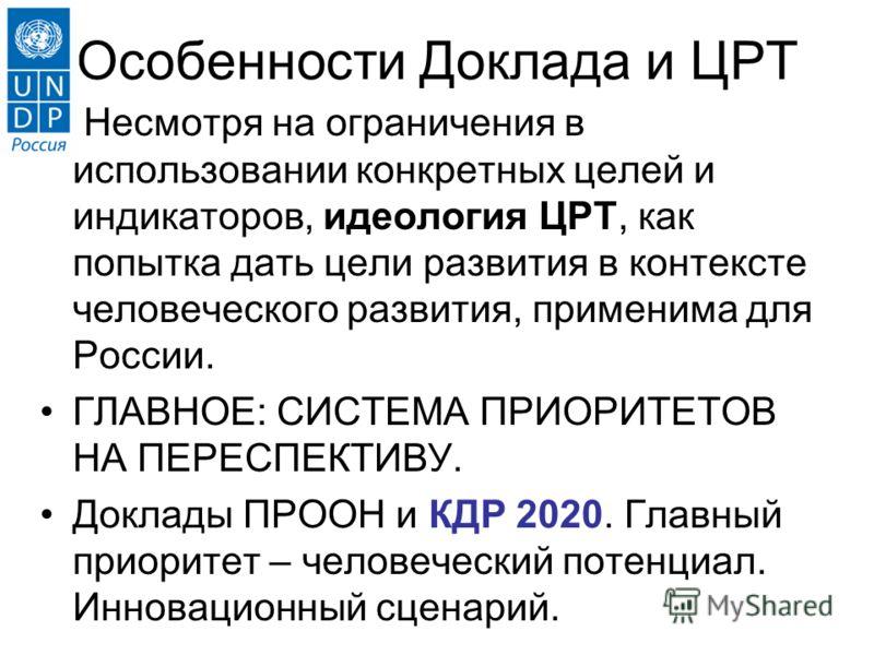 Особенности Доклада и ЦРТ Несмотря на ограничения в использовании конкретных целей и индикаторов, идеология ЦРТ, как попытка дать цели развития в контексте человеческого развития, применима для России. ГЛАВНОЕ: СИСТЕМА ПРИОРИТЕТОВ НА ПЕРЕСПЕКТИВУ. До