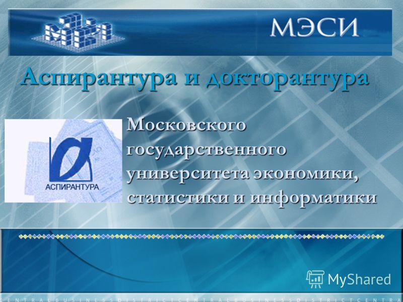 Aспирантура и докторантура Mосковского государственного университета экономики, статистики и информатики
