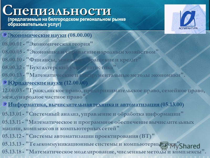 Специальности Экономические науки (08.00.00) 08.00.01 -
