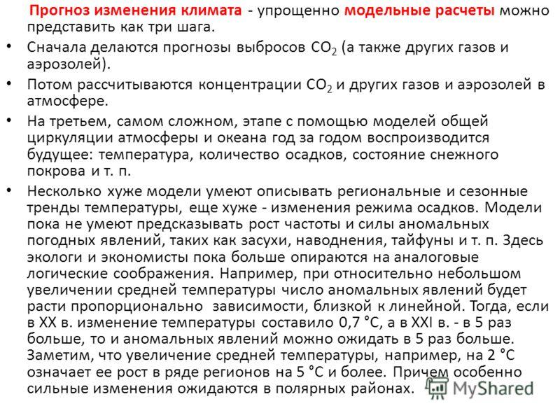 Прогноз изменения климата - упрощенно модельные расчеты можно представить как три шага. Сначала делаются прогнозы выбросов СО 2 (а также других газов и аэрозолей). Потом рассчитываются концентрации СО 2 и других газов и аэрозолей в атмосфере. На трет