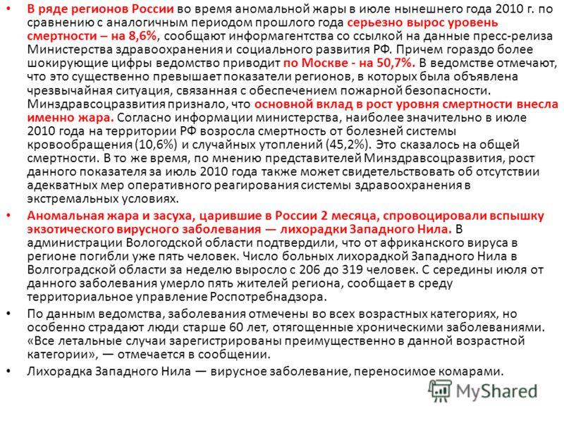 В ряде регионов России во время аномальной жары в июле нынешнего года 2010 г. по сравнению с аналогичным периодом прошлого года серьезно вырос уровень смертности – на 8,6%, сообщают информагентства со ссылкой на данные пресс-релиза Министерства здрав