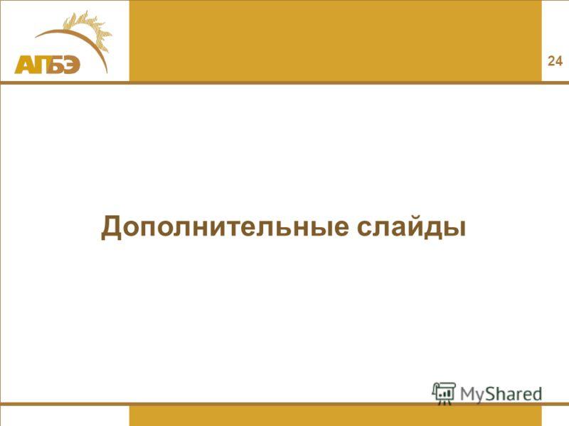 Дополнительные слайды 24