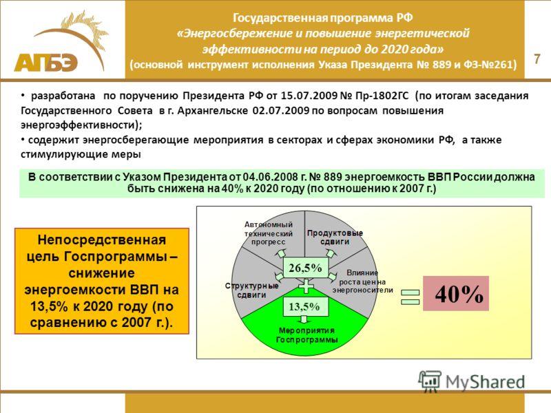7 Государственная программа РФ «Энергосбережение и повышение энергетической эффективности на период до 2020 года» (основной инструмент исполнения Указа Президента 889 и ФЗ-261) Непосредственная цель Госпрограммы – снижение энергоемкости ВВП на 13,5%