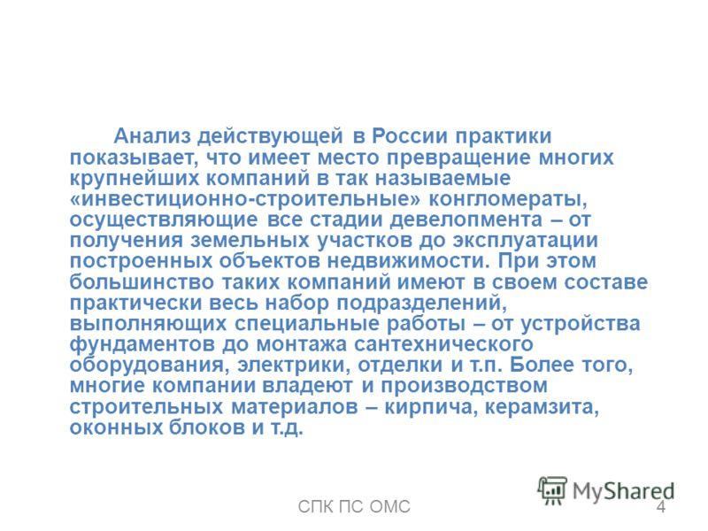 Анализ действующей в России практики показывает, что имеет место превращение многих крупнейших компаний в так называемые «инвестиционно-строительные» конгломераты, осуществляющие все стадии девелопмента – от получения земельных участков до эксплуатац