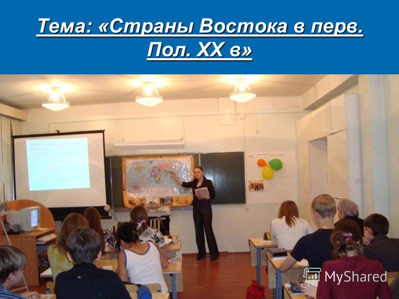 Тема: «Страны Востока в перв. Пол. ХХ в»