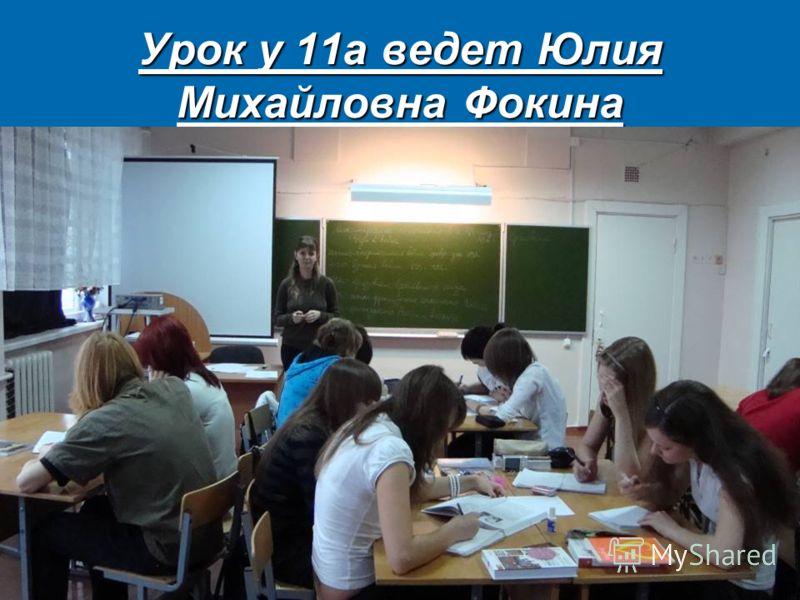 Урок у 11а ведет Юлия Михайловна Фокина