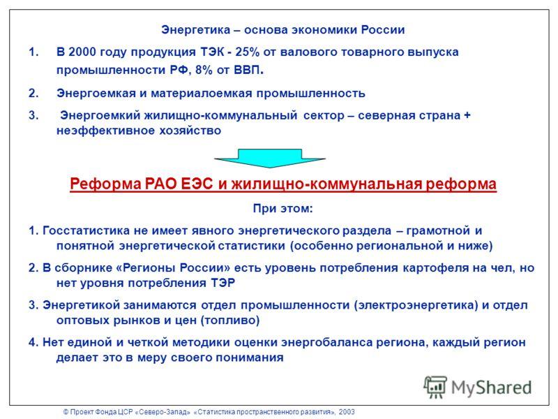 Энергетика – основа экономики России 1. 1.В 2000 году продукция ТЭК - 25% от валового товарного выпуска промышленности РФ, 8% от ВВП. 2. 2.Энергоемкая и материалоемкая промышленность 3. 3. Энергоемкий жилищно-коммунальный сектор – северная страна + н