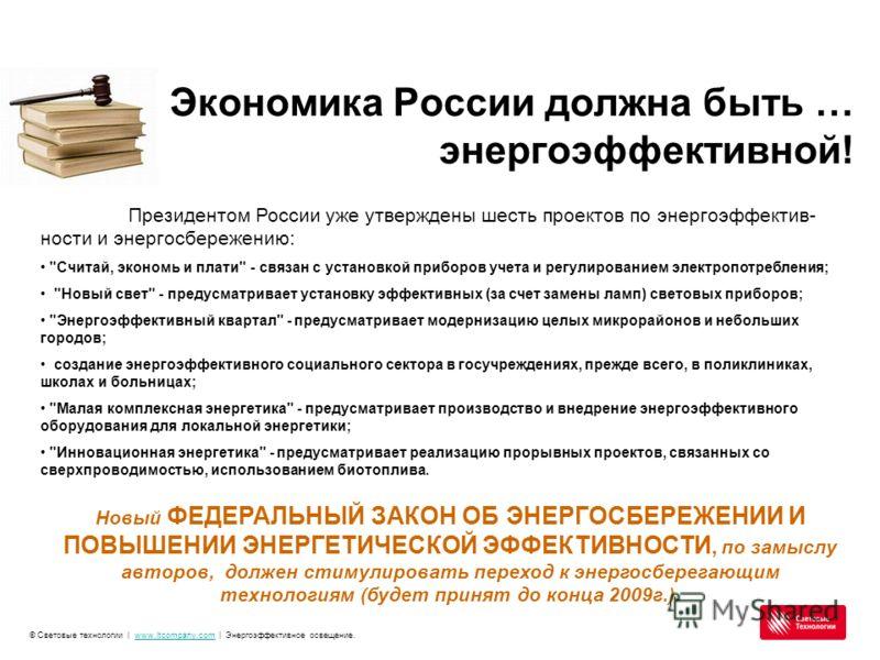 © Световые технологии | www.ltcompany.com | Энергоэффективное освещение.www.ltcompany.com Экономика России должна быть … энергоэффективной! Эффективно расходовать энергию выгодно – 1 % энергосбережения дает прирост внутреннего валового продукта на 0,