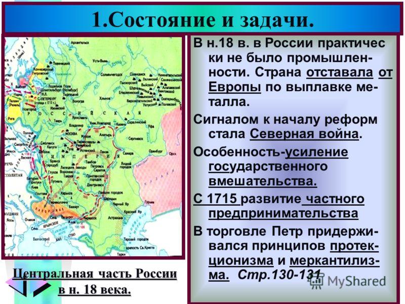 Меню В н.18 в. в России практичес ки не было промышлен- ности. Страна отставала от Европы по выплавке ме- талла. Сигналом к началу реформ стала Северная война. Особенность-усиление государственного вмешательства. С 1715 развитие частного предпринимат