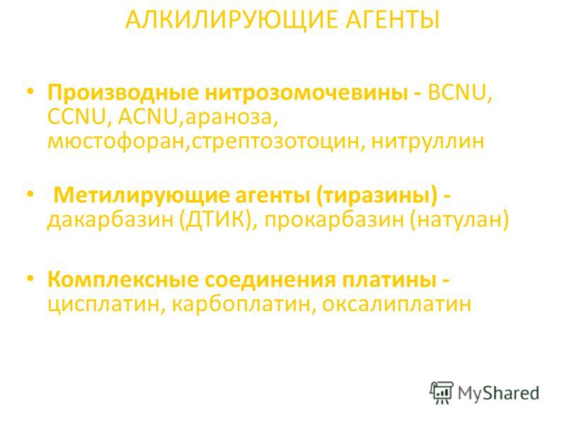 АЛКИЛИРУЮЩИЕ АГЕНТЫ Производные нитрозомочевины - BCNU, CCNU, ACNU,араноза, мюстофоран,стрептозотоцин, нитруллин Метилирующие агенты (тиразины) - дакарбазин (ДТИК), прокарбазин (натулан) Комплексные соединения платины - цисплатин, карбоплатин, оксали