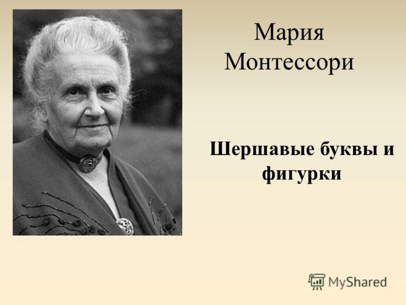 Мария Монтессори Шершавые буквы и фигурки