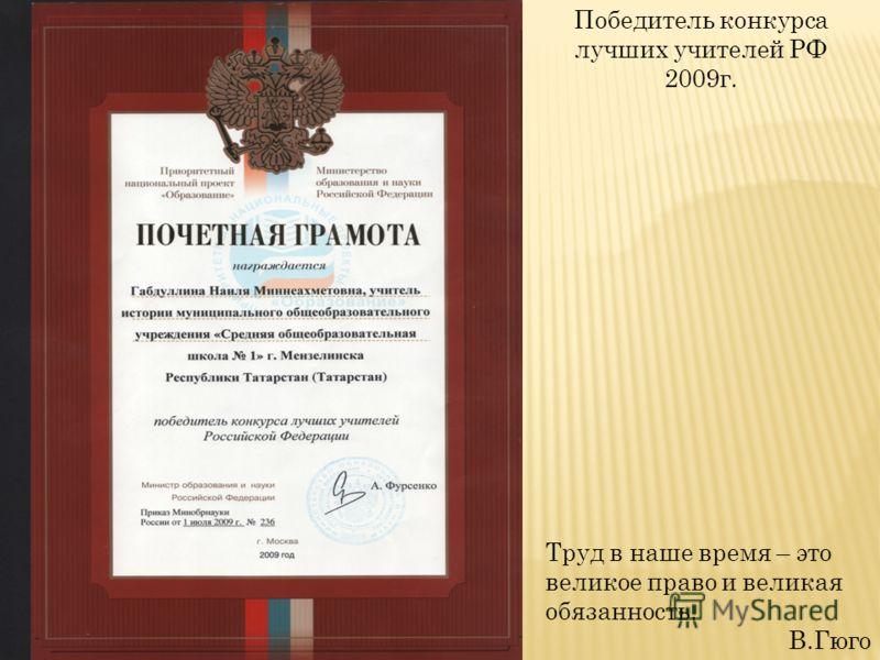 Победитель конкурса лучших учителей РФ 2009г. Труд в наше время – это великое право и великая обязанность. В.Гюго