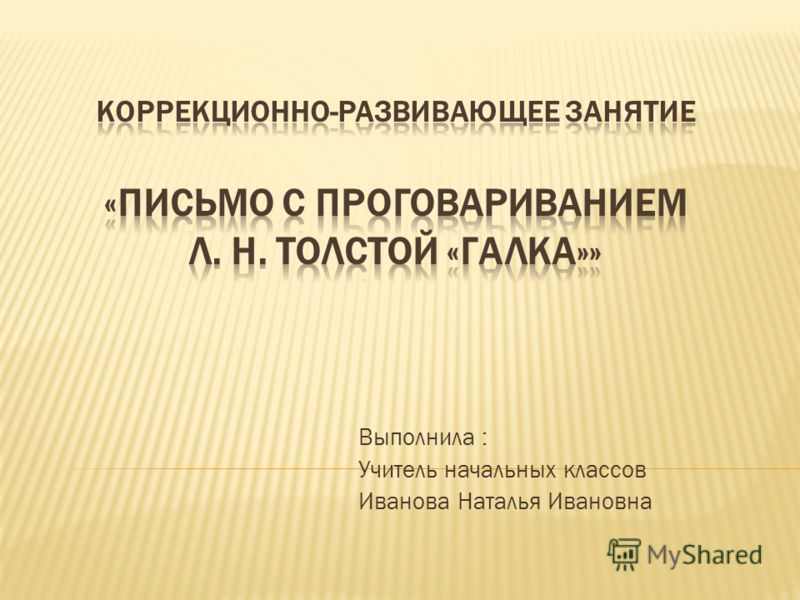Выполнила : Учитель начальных классов Иванова Наталья Ивановна