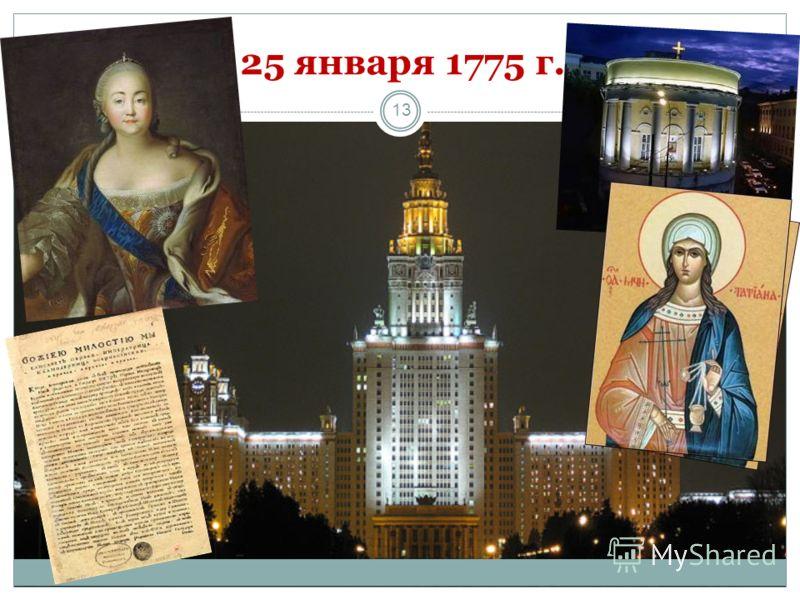 25 января 1775 г. 13