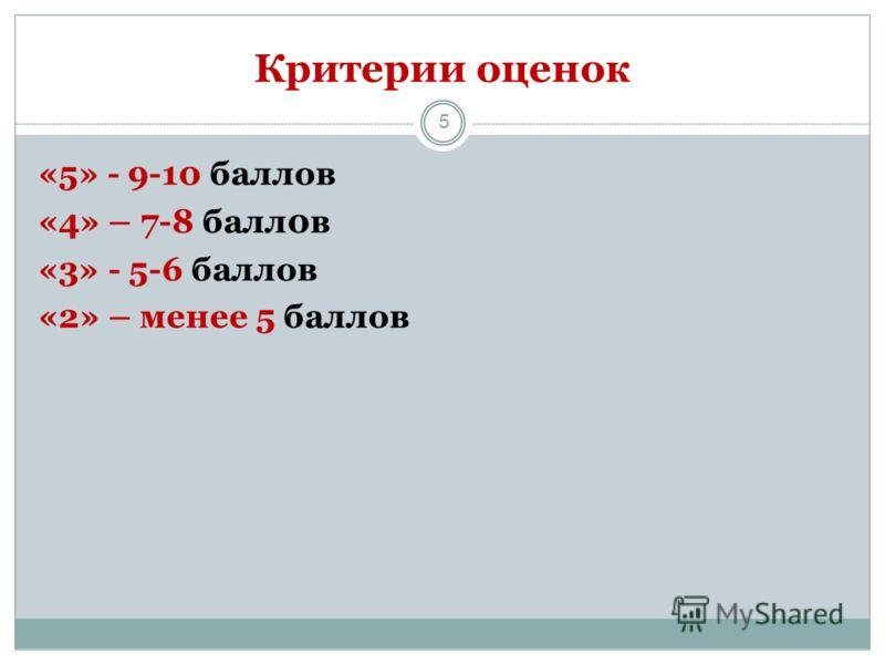 5 «5» - 9-10 баллов «4» – 7-8 балл0в «3» - 5-6 баллов «2» – менее 5 баллов Критерии оценок