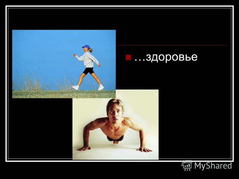 …здоровье