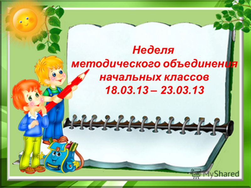 Неделя методического объединения начальных классов 18.03.13 – 23.03.13