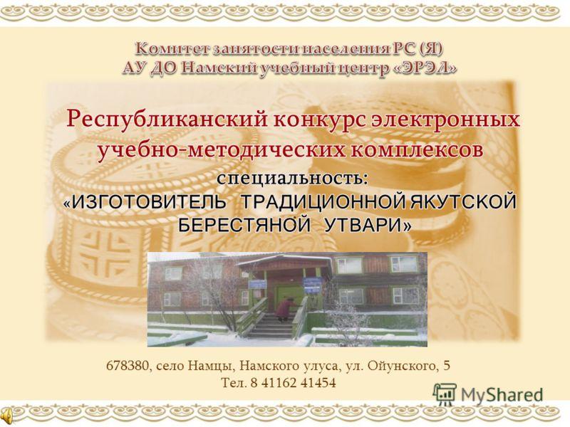 : 678380, село Намцы, Намского улуса, ул. Ойунского, 5 Тел. 8 41162 41454