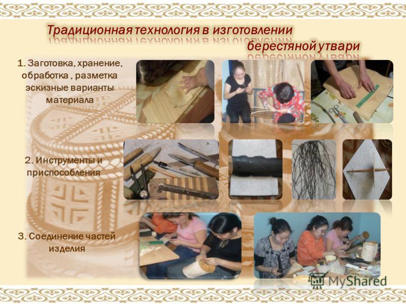 1. Заготовка, хранение, обработка, разметка эскизные варианты материала 2. Инструменты и приспособления 3. Соединение частей изделия