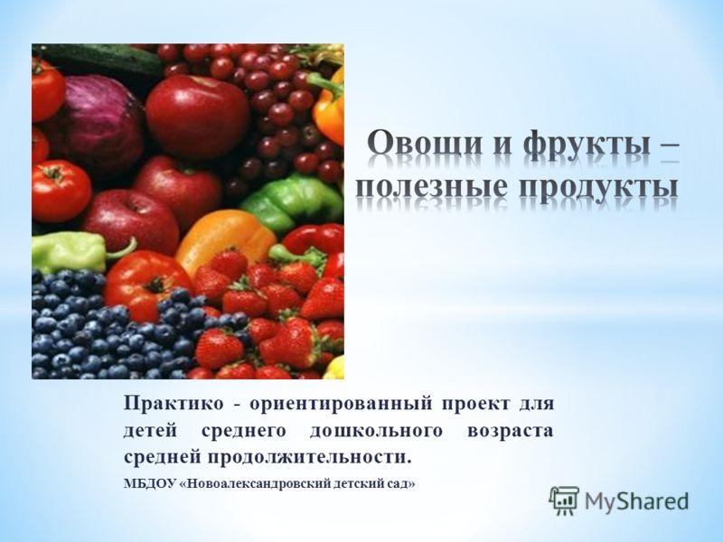 Практико - ориентированный проект для детей среднего дошкольного возраста средней продолжительности. МБДОУ «Новоалександровский детский сад»