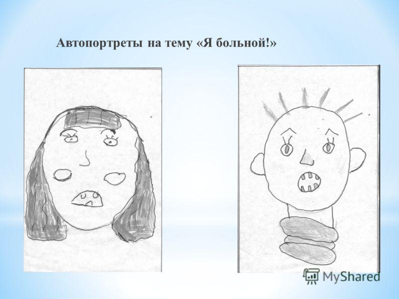 Автопортреты на тему «Я больной!»