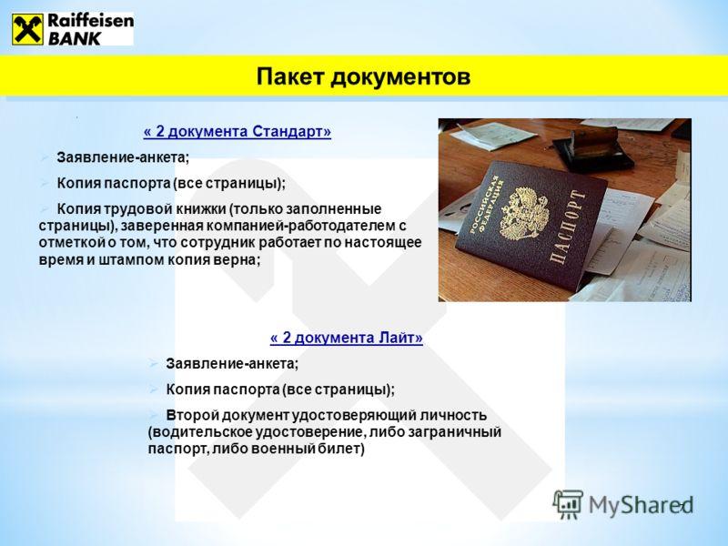 7 2 Пакет документов « 2 документа Стандарт» Заявление-анкета; Копия паспорта (все страницы); Копия трудовой книжки (только заполненные страницы), заверенная компанией-работодателем с отметкой о том, что сотрудник работает по настоящее время и штампо