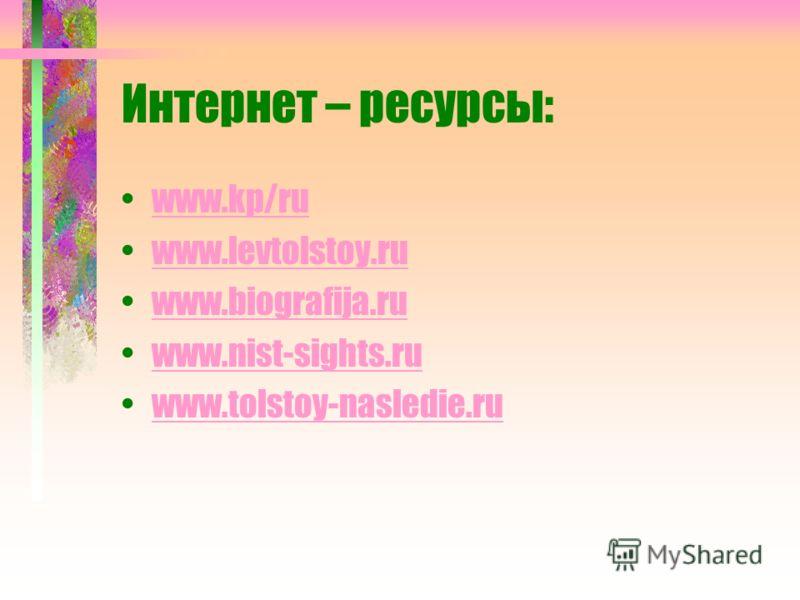 Интернет – ресурсы: www.kp/ru www.levtolstoy.ru www.biografija.ru www.nist-sights.ru www.tolstoy-nasledie.ru