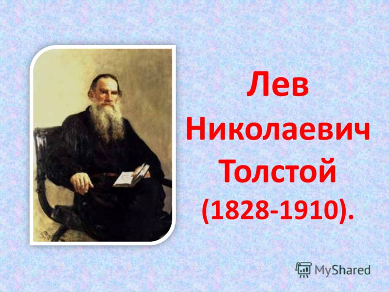 Лев Николаевич Толстой (1828-1910).
