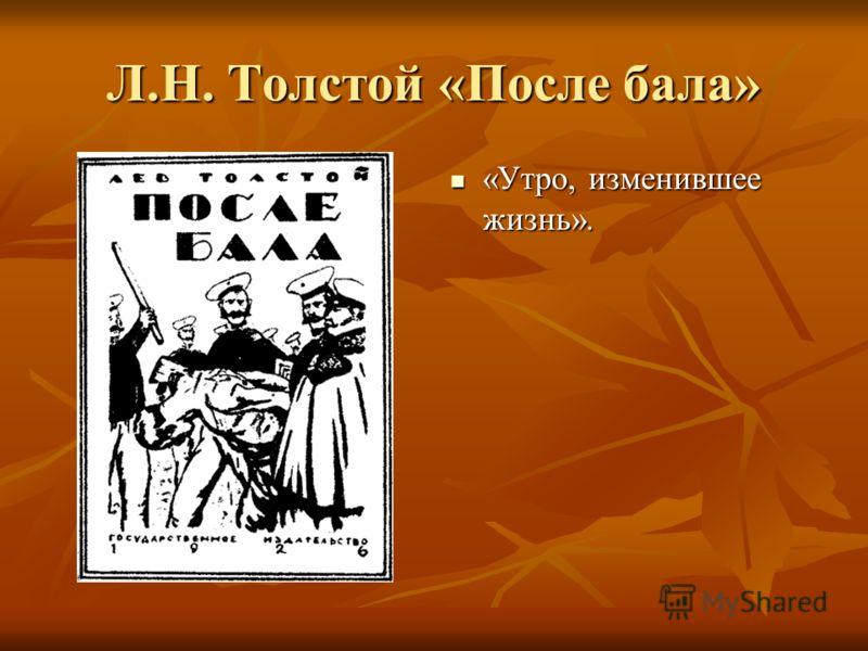 Л.Н. Толстой «После бала» «Утро, изменившее жизнь». «Утро, изменившее жизнь».