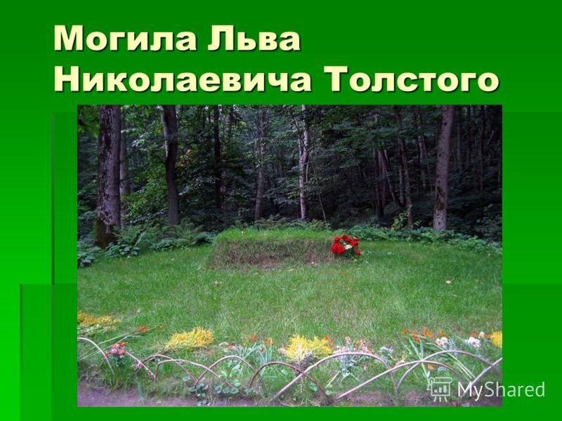 Могила Льва Николаевича Толстого