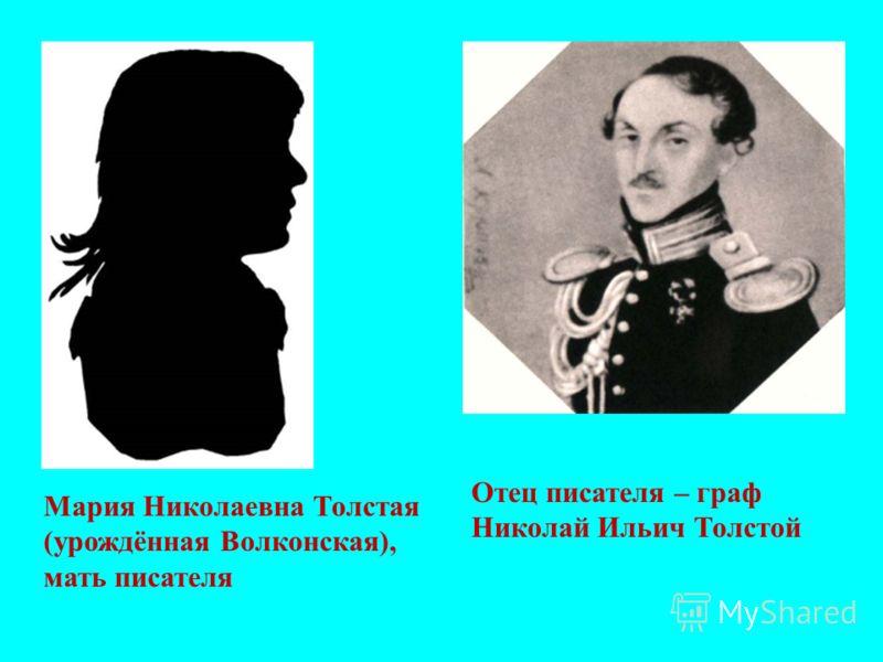 Мария Николаевна Толстая (урождённая Волконская), мать писателя Отец писателя – граф Николай Ильич Толстой