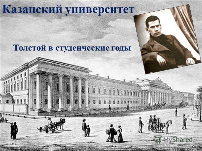 Казанский университет Толстой в студенческие годы