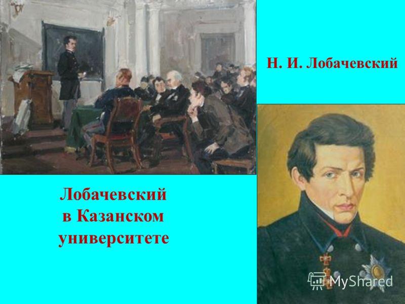 Лобачевский в Казанском университете Н. И. Лобачевский