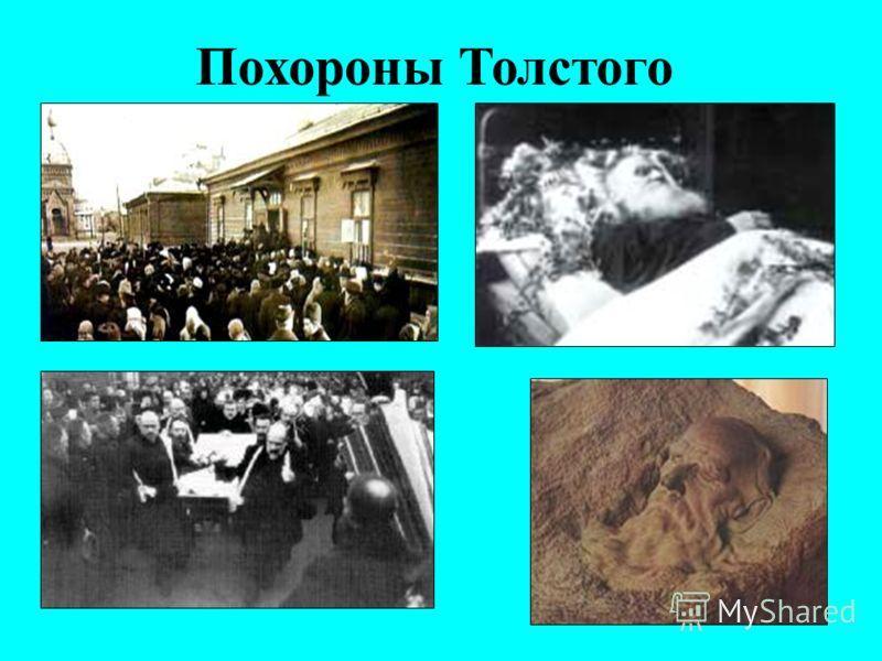Похороны Толстого