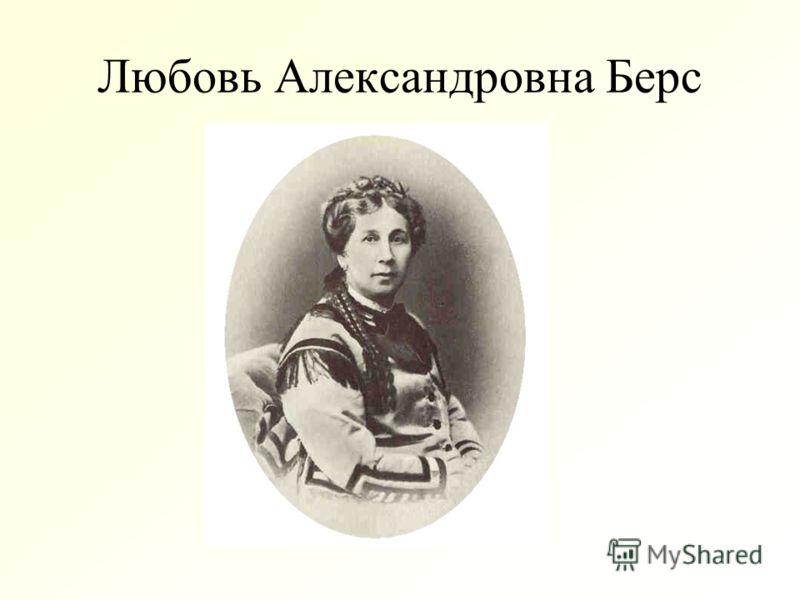 Любовь Александровна Берс