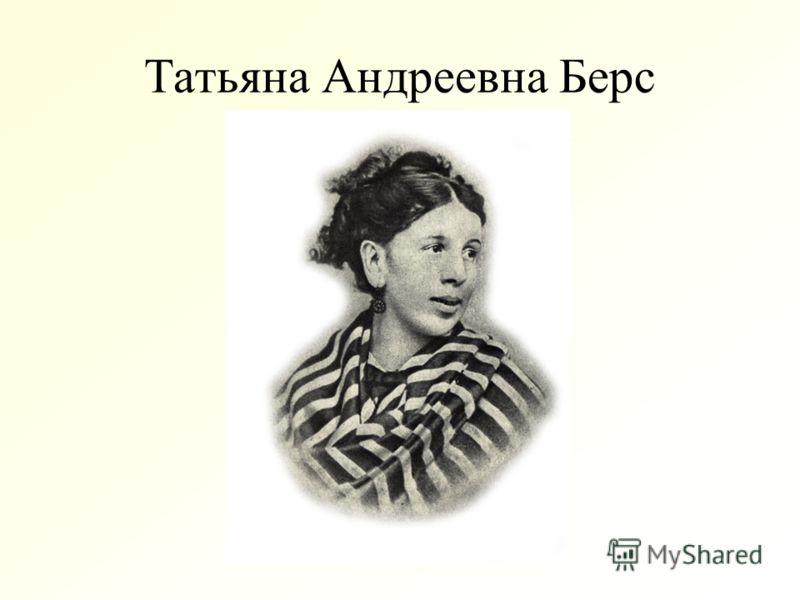 Татьяна Андреевна Берс