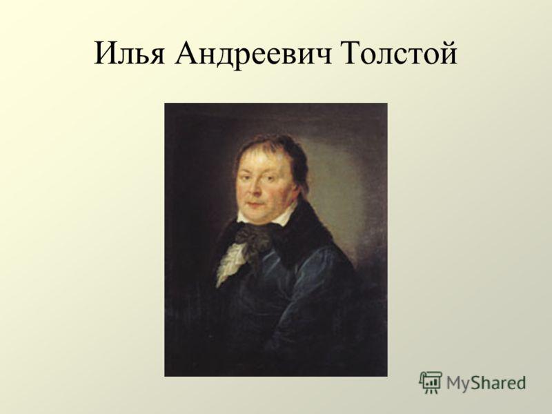 Илья Андреевич Толстой
