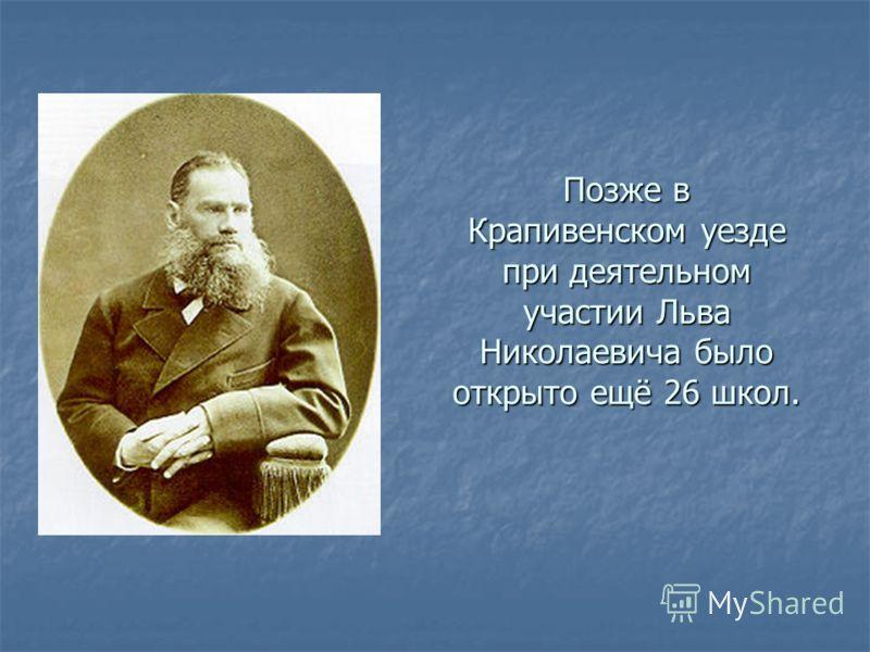 Позже в Крапивенском уезде при деятельном участии Льва Николаевича было открыто ещё 26 школ.