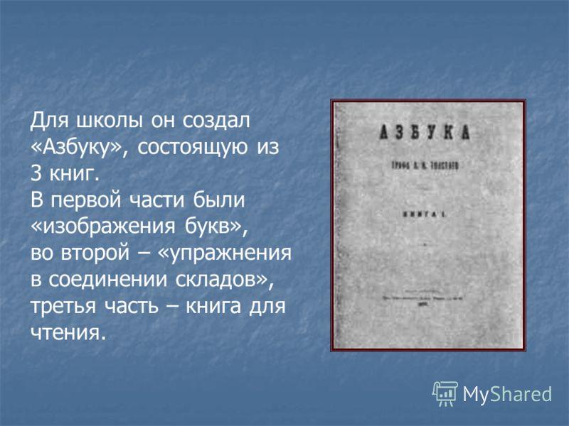 Для школы он создал «Азбуку», состоящую из 3 книг. В первой части были «изображения букв», во второй – «упражнения в соединении складов», третья часть – книга для чтения.